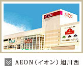 AEON(イオン)旭川西