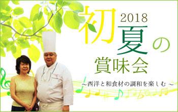 初夏の賞味会2018